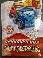 Ранок Тачки: Приключения Автокрана (Р) (9,9)