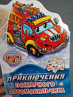 Ранок Тачки: Приключения пожарного авто (Р) (9,9)