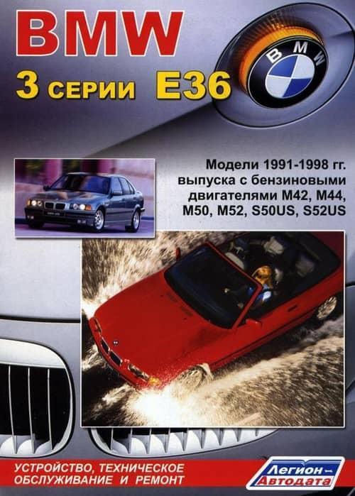 12:16 BMW 3-й серии в кузове E36 1991-1998. Руководство по ремонту и техническому обслуживанию