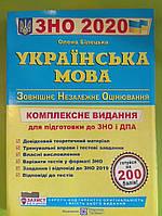 Українська мова ЗНО 2020. Комплексне видання.