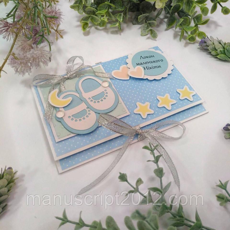 Листівка - конверт для локона (для хлопчика)