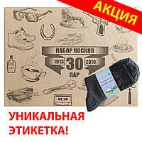 Подарочный набор носков (кейс носков), подарок для папы, 30 пар