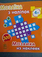 Ранок Мозаїка з наліпок: Квадратики. від 4 років