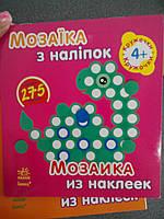 Ранок Мозаїка з наліпок: Кружечки. від 4 років