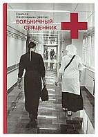 Больничный священник. Епископ Пантелеимон (Шатов), фото 1