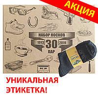 Подарочный набор носков (кейс носков), подарок для зятя, 30 пар