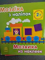 Ранок Мозаїка з наліпок: Квадратики. від 2 років
