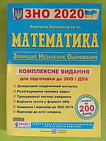 Математика ЗНО 2020. Комплексне видання.