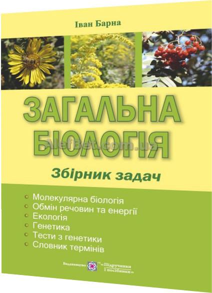 ЗНО 2021 / Загальна біологія. Збірник задач / Барна / ПІП