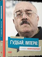 """Книга """"Гудбай, імперіє"""""""