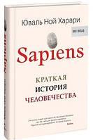 """Юваль Ной Харари """"Sapiens. Краткая история человечества"""" (твердый переплет, большой формат)"""