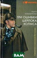 Ирина Измайлова Три ошибки Шерлока Холмса