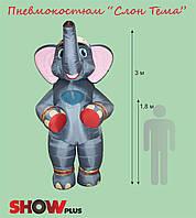 Надувной костюм (пневмокостюм) б/у Слон Тёма