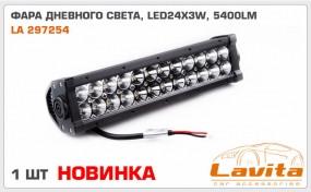 Фара денного світла, LED, 24х3W, IP67, 405,2х86,5х78,4мм, 430м, 5400LM, 1 шт LAVITA LA 297254
