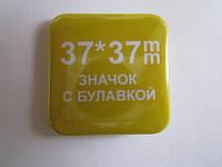 Значок квадратный 37*37мм