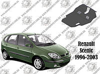 Защита Renault Scenic I 1996-2003
