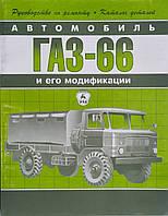 АВТОМОБИЛЬ   ГАЗ-66   и его модификации   Руководство по ремонту • Каталог деталей