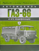 АВТОМОБІЛЬ ГАЗ-66 і його модифікації Керівництво по ремонту • Каталог деталей
