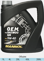 Оригинальное синтетическое моторное масло MANNOL 7711 O.E.M. for Daewoo GM 4L
