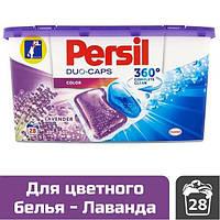 Капсулы для стирки цветного белья Persil Duo-Caps Лаванда, 28 шт.