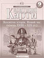 Контурные карты (Всемирная история) Новое время (XVIII - XIX в.). 9 класс