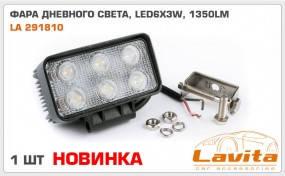 Фара дневного света, LED 6X3W, DC 10-30V, IP67, 110х60х56мм, 120M, 1350LM 1 шт LAVITA LA 291810