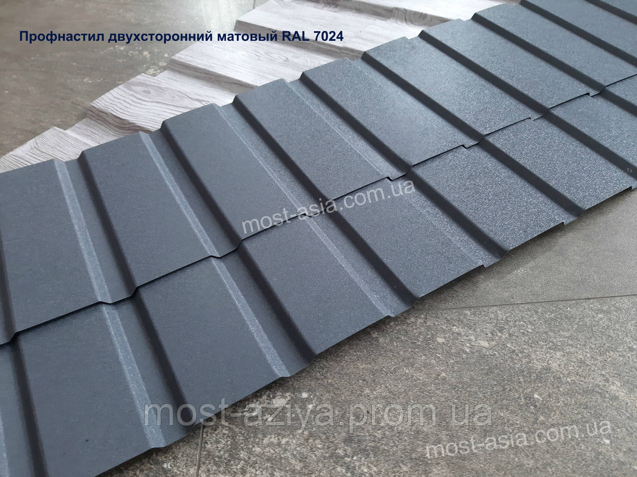 Профнастил двухсторонний темно серый ral 7024 матовый, Профлист темно-серый (графитовый) двухсторонний матовый