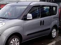 Дефлекторы дверей (ветровики) Fiat Doblo 2010-...