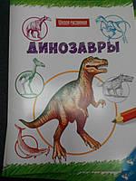 Пеликан Динозавры. Школа рисования