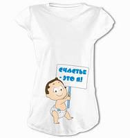 """Футболка для беременных с принтом """"Счастье - это я"""""""