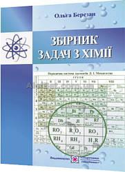 7-11 клас / Хімія. Збірник задач / Березан / ПІП