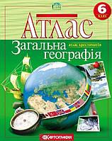 Атлас (Общая география) 6 класс