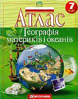 Атлас (География материков и океанов)  7 класс