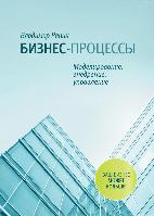 Книга Бизнес-процессы. Моделирование, внедрение, управление. Автор - Владимир Репин (МИФ)