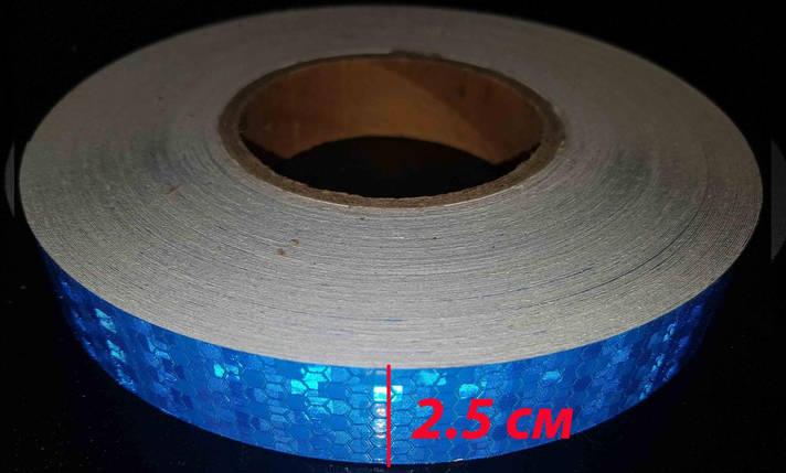 Светоотражающая самоклеющаяся СИНЯЯ лента 2.5х100 см, фото 2