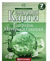 Контурная карта  (География материков и океанов) 7 класс
