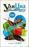 Улицид высокоэффективное средство от слизней и улиток Молюскоцид №1 в Европе!, упаковка 20 г на 4-7 м2