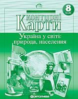 Контурная карта (Украина в мире: природа, население) 8 класс