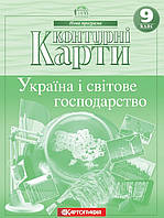 Контурная карта (Украина и мировое хозяйство) 9 класс. Новая программа