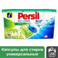 Капсулы для стирки универсальные Persil Duo-Caps, 28 шт.