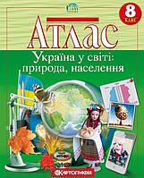 Атлас (Украина в мире: природа, население) 8 класс