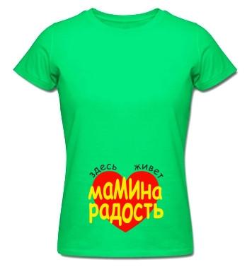 """Футболка для беременных с принтом """"Мамина радость"""""""