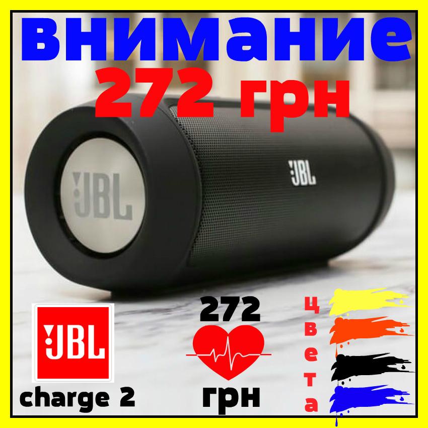 Портативная беспроводная Bluetooth колонка JBL Charge 2