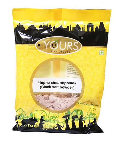 Черная соль (Yours Ethnic Food) 100 грамм., фото 2
