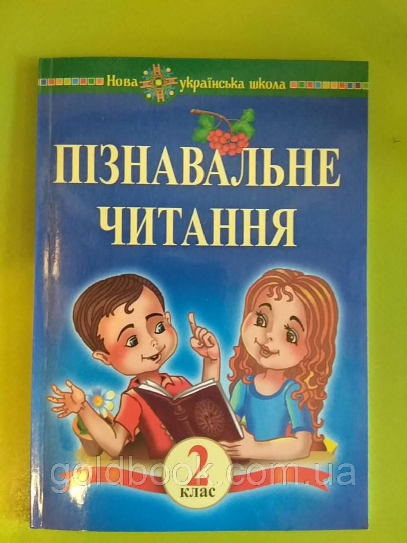 Читання 2 клас посібник