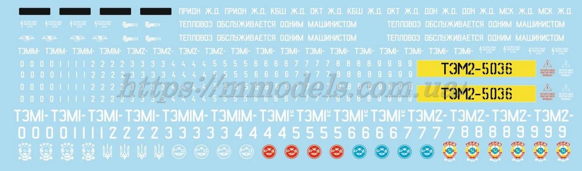 Декали для отечественных маневровых тепловозов ТЭМ1,ТЭМ2