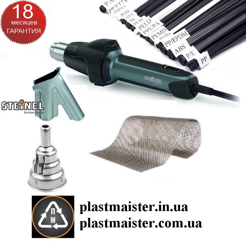 Профессиональный термофен для ремонта пластика STEINEL + пластик + сетка + насадки