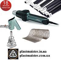 Профессиональный термофен для ремонта пластика STEINEL + пластик + сетка + насадки, фото 1