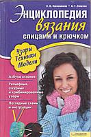 И.Н. Наниашвили Энциклопедия вязания спицами и крючком
