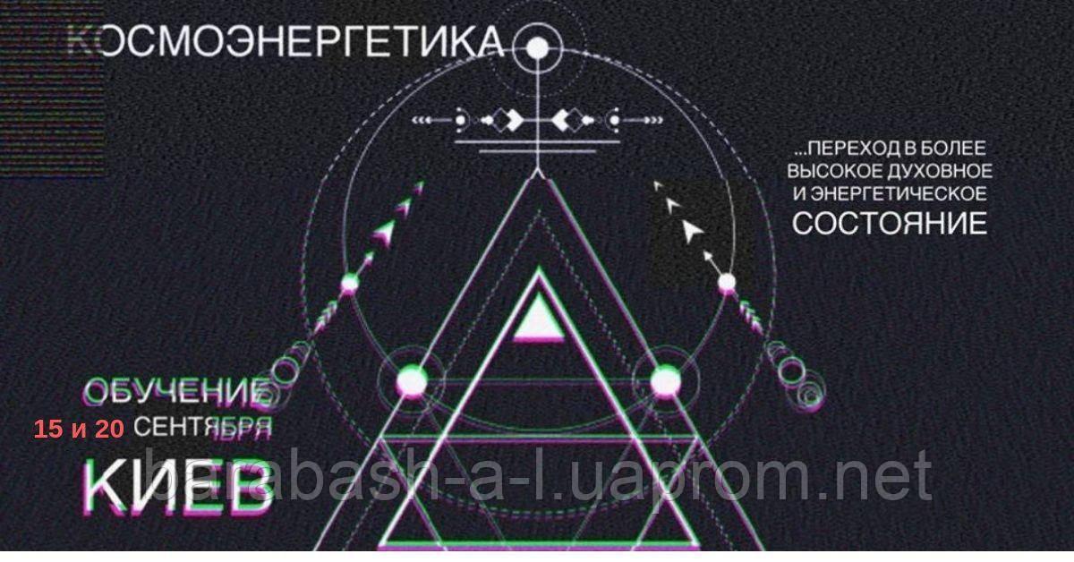 Семинар Космоэнергетика